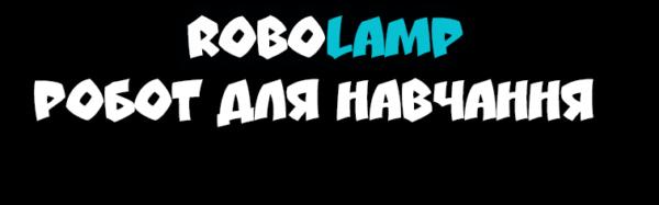Robolamp_slogan